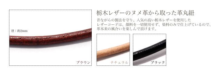 栃木レザーのヌメ革から取った革丸紐