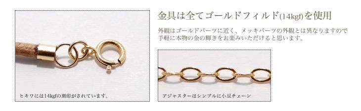 金具は全てゴールドフィルド(14kgf)を使用