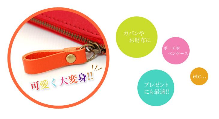 カバンやお財布、ポーチ、ペンケース、プレゼントにも最適
