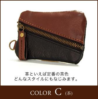 革といえば定番の茶色どんなスタイルにもなじみます。