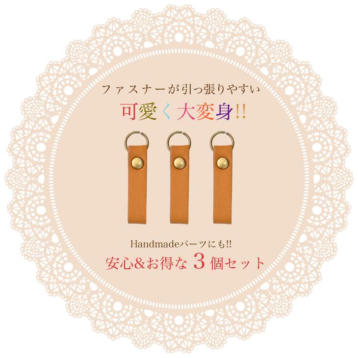 可愛いカラーの本革使用シンプルファスナー引き手(キャメル3個セット)