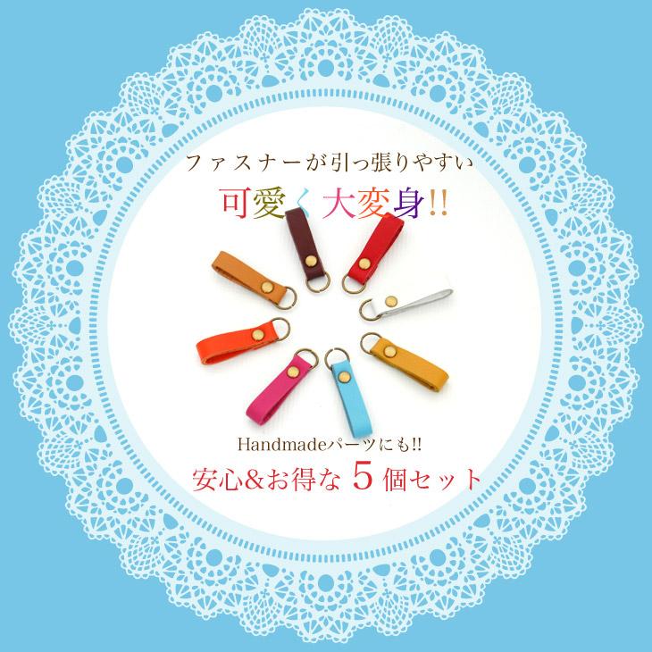 可愛いカラーの本革使用シンプルファスナー引き手(5個セット)