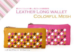 longwallet-1-1